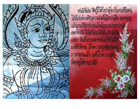 M.C. on Tour: Thailand