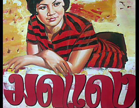 Masala Collage 2: Thailand